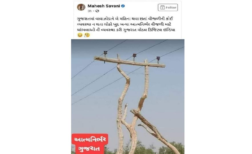 'આપ' નેતાએ ગુજરાતની સ્થિતિ બતાવવા પાકિસ્તાનની તસવીર શેર કરી, વિરોધ થતા પોસ્ટ ડિલીટ કરી નાંખી