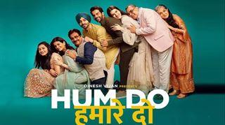 'Hum Do Hamare Do' ફિલ્મનું ટ્રેલર જબરદસ્ત હેડલાઇન્સમાં!!! કૃતિ સેનન અને રાજકુમાર રાવ મુખ્ય ભૂમ